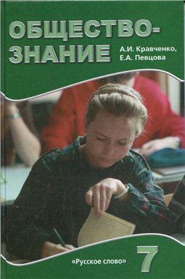 Кравченко А.И., Певцова Е.А. Обществознание. 7 класс