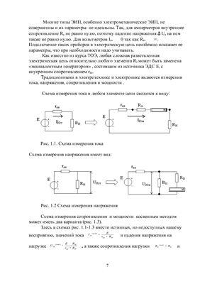 Курсовой проект - Измерение силы тока и напряжения в электрических приборах