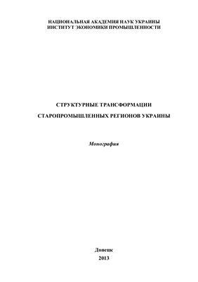 Ляшенко В.И. (ред.) Структурные трансформации старопромышленных регионов Украины