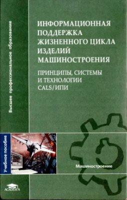 Ковшов А.Н. и др. Информационная поддержка жизненного цикла изделий машиностроения: принципы, системы и технологии CALS/ИПИ