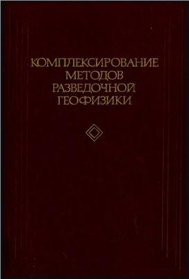 Бродовой В.В., Никитин А.А. (ред.) Справочник геофизика. Комплексирование методов разведочной геофизики