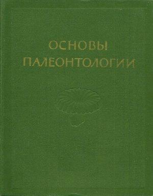 Орлов Ю.А. Основы палеонтологии (в 15 томах) Том 2. Губки, археоциаты, кишечнополостные, черви