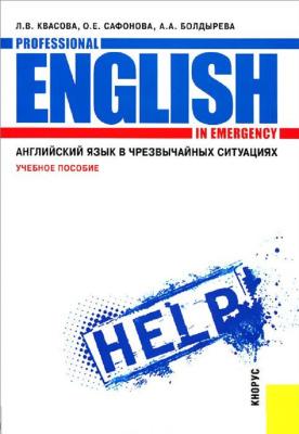Квасова Л.В., Сафонова О.Е., Болдырева А.А. Английский язык в чрезвычайных ситуациях