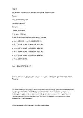 Кодекс внутреннего водного транспорта