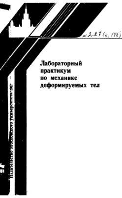 Васин Р.А., Звягин А.В., Исупов Л.П. и др. Лабораторный практикум по механике деформируемых тел