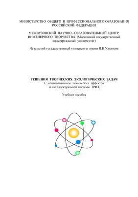 Михайлов В.А. Решение творческих экологических задач с использованием ТРИЗ
