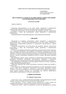 СО 153-34.21.122-2003. Инструкция по устройству молниезащиты зданий, сооружений и промышленных коммуникаций