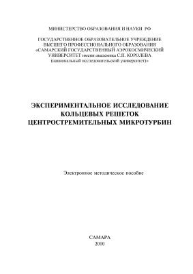 Батурин О.В., Матвеев В.Н., Шаблий Л.С. Экспериментальное исследование кольцевых решеток центростремительных микротурбин