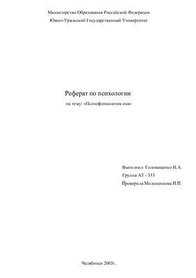 Психофизиология сна