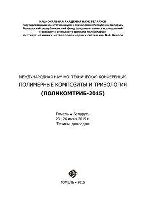 Международная научно-техническая конференция полимерные композиты и трибология (ПОЛИКОМТРИБ-2015)