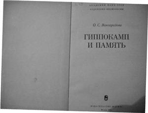Виноградова О.С. Гиппокамп и память