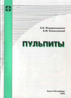 Иорданишвили А.К., Ковалевский А.М. Пульпиты
