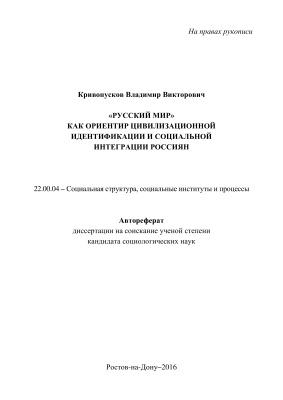 Кривопусков В.В. Русский мир как ориентир цивилизационной идентификации и социальной интеграции россиян