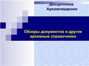 Обзоры документов и другие архивные справочники