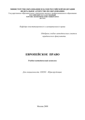 Зинченко Н.Н. Европейское право
