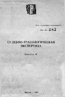 Тахо-Годи Х.М. (ред.) Судебно-трасологическая экспертиза. 1971. Выпуск 2