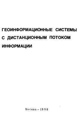 Симонов Ю.Г.(ред.) Геоинформационные системы с дистанционным потоком информации