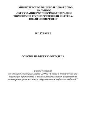 Зубарев В.Г. Основы нефтегазового дела