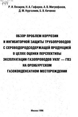 Вяхирев P.И. и др. Обзор проблем коррозии и ингибиторной защиты трубопроводов с сероводородсодержащей продукцией в целях оценки перспективы эксплуатации газопроводов УКПГ-ГПЗ на Оренбургском газоконденсатном месторождении