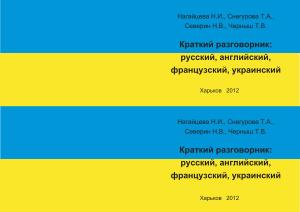 Нагайцева Н.И. и др. Краткий разговорник: русский, английский, французский, украинский