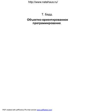 Бадд Т. Объектно-ориентированное программирование