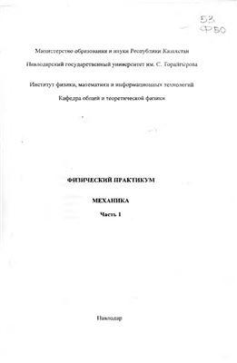 Музалевская H.H., Сагайдак Т.В. Механика. Физический практикум. Часть 1
