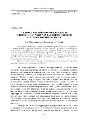Пушкарев А.М., Вершинин А.А., Вольф И.Г. К вопросу численного моделирования структурно-фазового состояния поверхности канала ствола