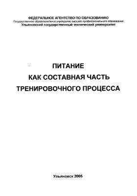 Захарова В.В., Чернова Н.А. Питание как составная часть тренировочного процесса