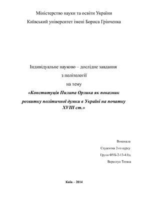 Конституція Пилипа Орлика як показник розвитку політичної думки в Україні на початку XVIII ст