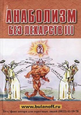Буланов Юрий. Анаболизм без лекарств III