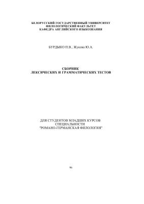 Бурдыко П.В., Жукова Ю.А. (сост.) Сборник лексических и грамматических тестов