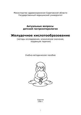 Гроздова Т.Ю., Черненков Ю.В. Желудочное кислотообразование