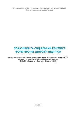 Балакірєва О.М., Бондар Т.В., Павлова Д.М. та ін. Показники та соціальний контекст формування здоров'я підлітків