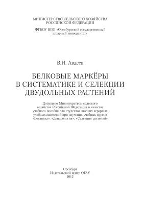 Авдеев В.И. Белковые маркёры в систематизации и селекции двудольных растений