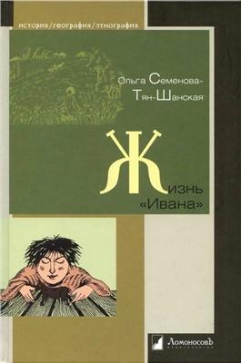 Семенова-Тян-Шанская О.С. Жизнь Ивана. Очерки из быта крестьян одной из черноземных губерний