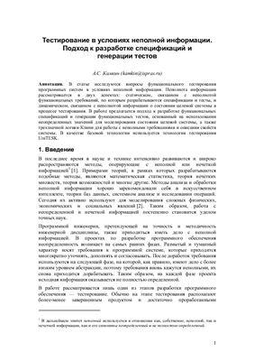 Камкин А.С. Тестирование в условиях неполной информации. Подход к разработке спецификаций и генерации тестов