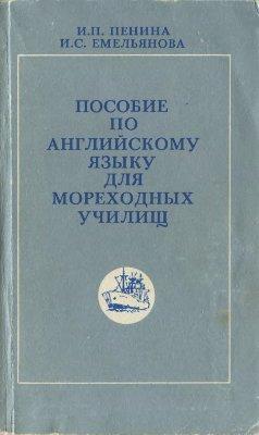 Пенина И.П., Емельянова И.С. Пособие по английскому языку для мореходных училищ
