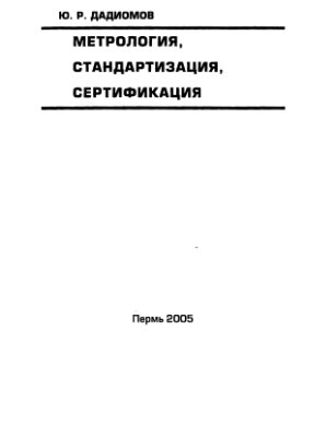 Дадиомов Ю.Р. Метрология, стандартизация, сертификация