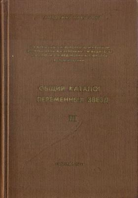 Общий каталог переменных звёзд. Том 3