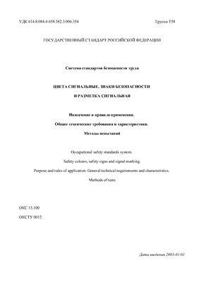ГОСТ Р 12.4.026-2001 ССБТ. Цвета сигнальные, знаки безопасности и разметка сигнальная. Назначение и правила применения. Общие технические требования и характеристики. Методы испытаний