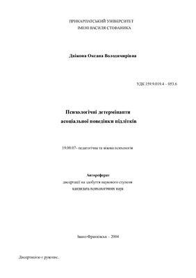 Двіжона О.В. Психологічні детермінанти асоціальної поведінки підлітків