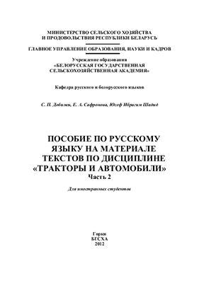 Добижи С.П., Сафронова Е.А., Шадид Юсеф Ибрагим. Пособие по русскому языку на материале текстов по дисциплине Тракторы и автомобили. Часть 2