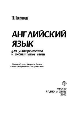 Кожевникова Т.В. Английский язык для университетов и институтов связи