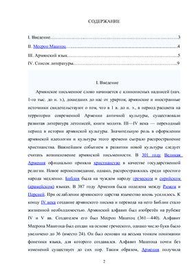 Доклад - Армянская письменность