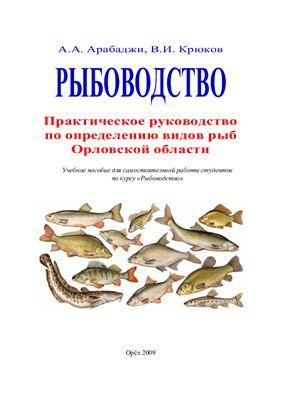Арабаджи А.А., Крюков В.И. Рыбоводство. Практическое руководство по определению рыб Орловской области