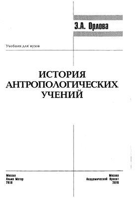 Орлова Э.А. История антропологических учений