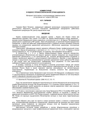 Гармаев Ю.П. Комментарий к кодексу профессиональной этики адвоката
