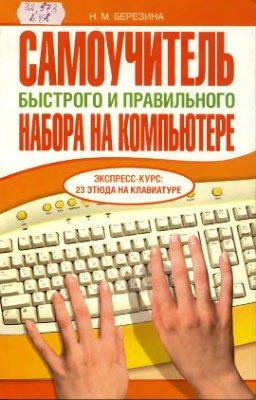 Березина Н.М. Самоучитель быстрого и правильного набора на компьютере
