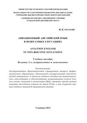 Арагилян Н.К. Авиационный английский язык в нештатных ситуациях = Aviation English in Non-Routine Situations