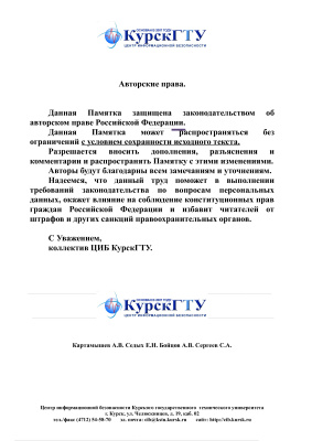 Памятка о порядке выполнения требований законодательства РФ при обработке персональных данных